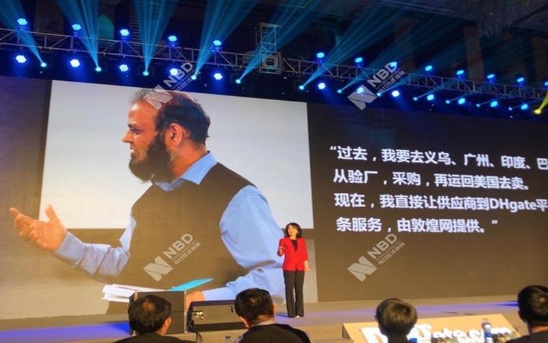 敦煌网ceo王树彤:数字贸易进入下半场-未来跨境电